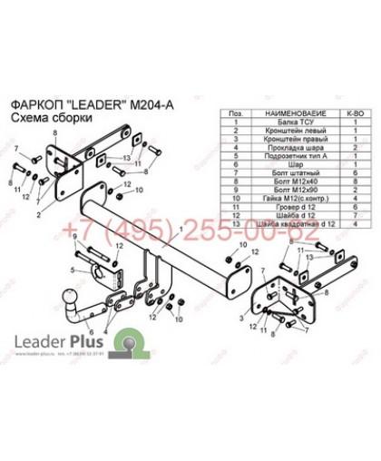 Фаркоп Lider Plus M204-A на Мерседес А класс W169