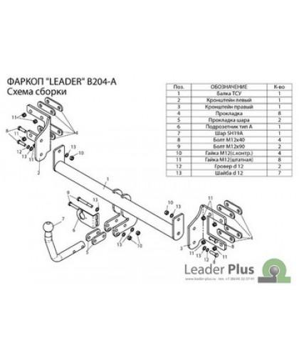 Фаркоп Lider Plus B204-A для БМВ X5