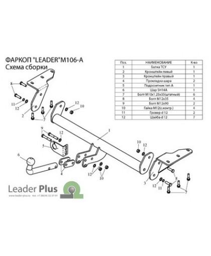 Прицепное устройство M106-A Lider Plus для Мицубиси Оутлендер